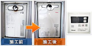 狛江市東野川:給湯器交換工事の実績紹介