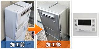 狛江市岩戸北:給湯器交換工事の実績紹介