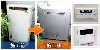 武蔵村山市大南での給湯器交換工事ビフォーアフター