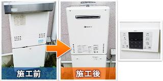 武蔵村山市緑が丘での給湯器交換工事実績の紹介