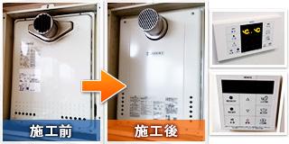 武蔵村山市三ツ藤での給湯器交換:工事実績