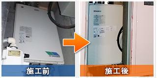 武蔵野市吉祥寺北町の給湯器交換工事のビフォーアフター