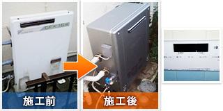 武蔵野市境の給湯器交換実績紹介