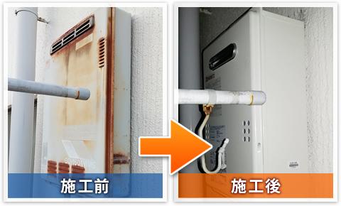 練馬区豊玉北:給湯器交換の工事前と工事後