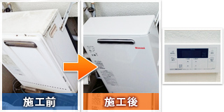 大阪市福島区野田:給湯器交換の工事実績