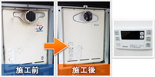 大阪市福島区福島でのガス給湯器交換工事:施工前と施工後