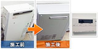 大阪市福島区鷺洲の給湯器交換工事:ビフォーアフター
