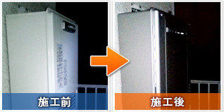 大阪市福島区吉野でのガス給湯器交換:工事前と工事後