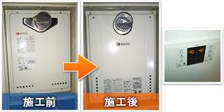 大阪市東成区中本:給湯器交換工事の施工前と施工後