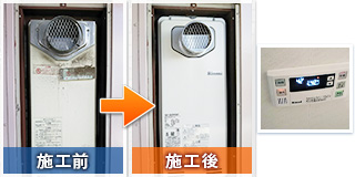 大阪市東成区中道の給湯器交換工事の施工前と施工後