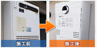 大阪市東成区大今里:給湯器交換工事の施工前と施工後