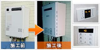 大阪市東成区神路でのガス給湯器交換工事のビフォーアフター