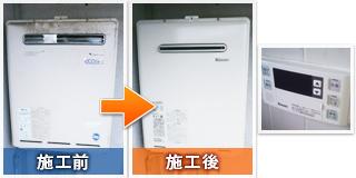 大阪市東淀川区豊新での給湯器交換工事:実績紹介