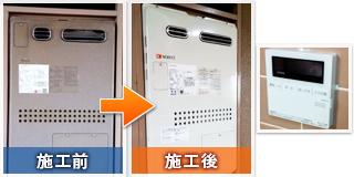 大阪市東淀川区豊里の給湯器交換:工事実績の紹介