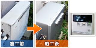 大阪市東淀川区小松:給湯器交換工事の施工前と施工後