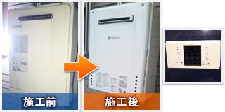 大阪市都島区中野町:ガス給湯器交換工事の実績