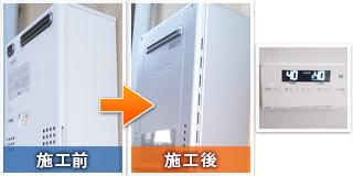 大阪市都島区友渕町:ガス給湯器交換の工事実績紹介