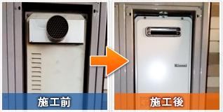 大阪市都島区都島本通のガス給湯器交換工事ビフォーアフター