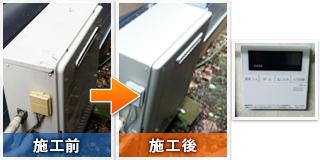 大阪市西区江戸堀:ガス給湯器交換工事のビフォーアフター