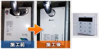 大阪市西区新町でのガス給湯器交換工事実績