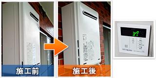 大阪市西区九条南:給湯器交換工事の施工前と施工後
