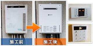 大阪市西成区山王:ガス給湯器の交換工事ビフォーアフター