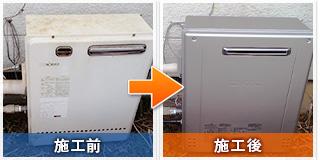 大阪市西成区萩之茶屋での給湯器交換工事