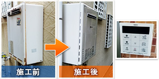 大阪市西成区天下茶屋:給湯器交換工事の施工前と施工後