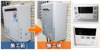 大阪市西成区南津守での給湯器交換工事の実績紹介