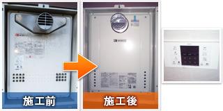 大阪市西淀川区姫島の給湯器交換工事の施工前と施工後