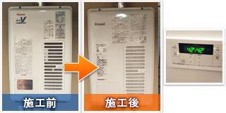 大阪市西淀川区歌島:給湯器交換工事の実績紹介