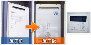 大阪市西淀川区佃:ガス給湯器交換の工事実績紹介