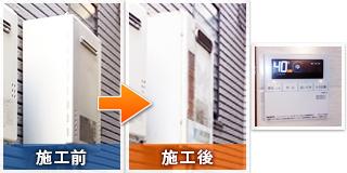 大阪狭山市茱萸木での給湯器交換工事:実績の紹介