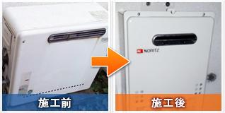 大阪狭山市大野台の給湯器交換工事の実績紹介