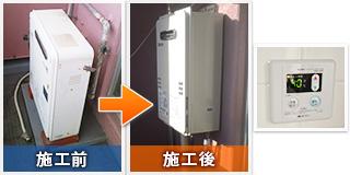 大阪市住之江区御崎:ガス給湯器の交換工事