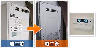 大阪市住之江区新北島での給湯器交換:施工前と施工後
