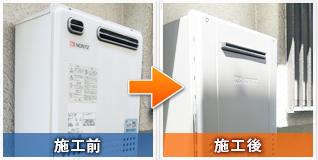 大阪市住之江区北加賀屋でのガス給湯器交換工事:施工前と施工後
