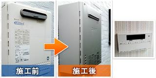 大阪市住之江区粉浜西でのガス給湯器交換工事
