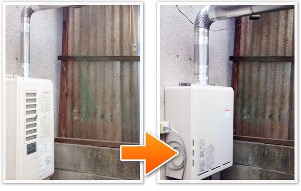 天王寺区上本町千島:ガス給湯器交換工事のビフォーアフター