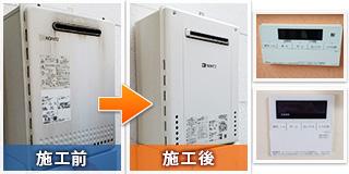 大阪市鶴見区放出:ガス給湯器交換工事の実績紹介