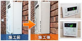 大阪市鶴見区横堤での給湯器交換工事ビフォーアフター