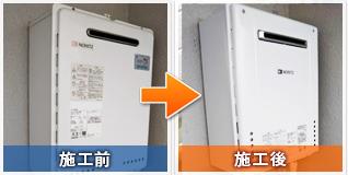 さいたま市緑区東浦和で給湯器の交換:工事前と工事後