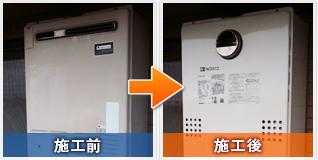 さいたま市緑区大門:給湯器交換の施工前と施工後