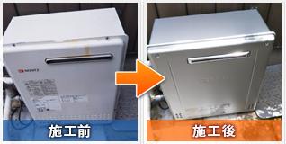 さいたま市西区佐知川で給湯器の交換:工事前と工事後