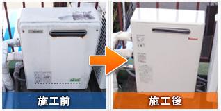 さいたま市大宮区大成町:給湯器の交換工事