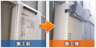 さいたま市大宮区櫛引町:給湯器交換の施工前と施工後