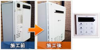 堺市東区北野田:ガス給湯器交換工事:施工前と施工後