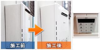 堺市東区日置荘の給湯器交換工事