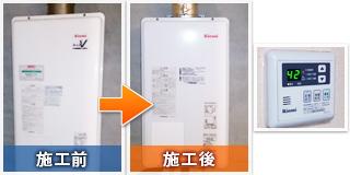 堺市東区日置荘西町でのガス給湯器交換:工事実績の紹介