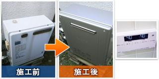 堺市東区白鷺町:ガス給湯器の交換工事実績紹介